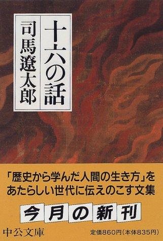 十六の話 (中公文庫)