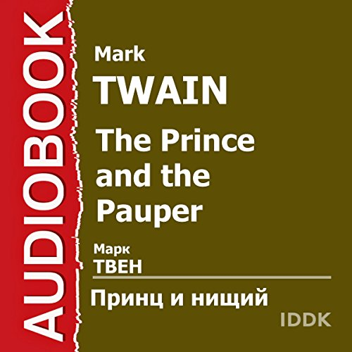 The Prince and the Pauper [Russian Edition] audiobook cover art