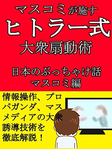 masukomigahodokosuhitorashiki (Japanese Edition)