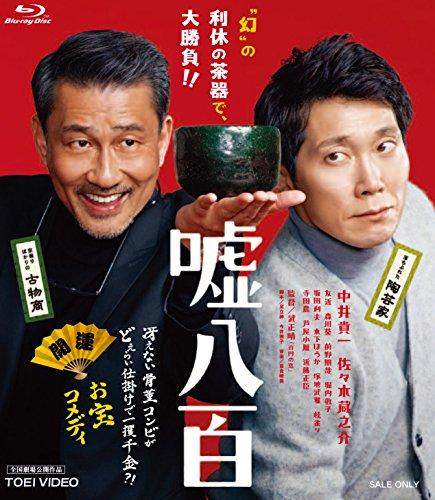 嘘八百 [Blu-ray] - 中井貴一, 佐々木蔵之介, 武正晴