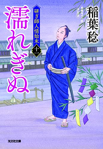 濡れぎぬ 決定版 (研ぎ師人情始末(十一))