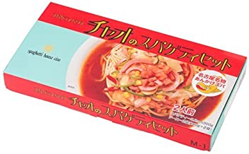 スパゲティハウスチャオのスパゲティセット~スパゲティハウスチャオのソース(140g)2袋+スパゲティ(300g)1袋