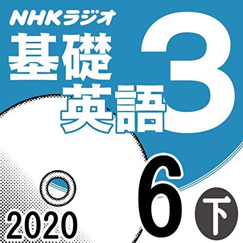 『NHK 基礎英語3 2020年6月号 下』のカバーアート
