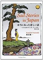 本当にあった悲しい話―日本女性の生と死、そして愛 英和文集