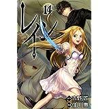 レイン 14巻 (コミックブレイド)