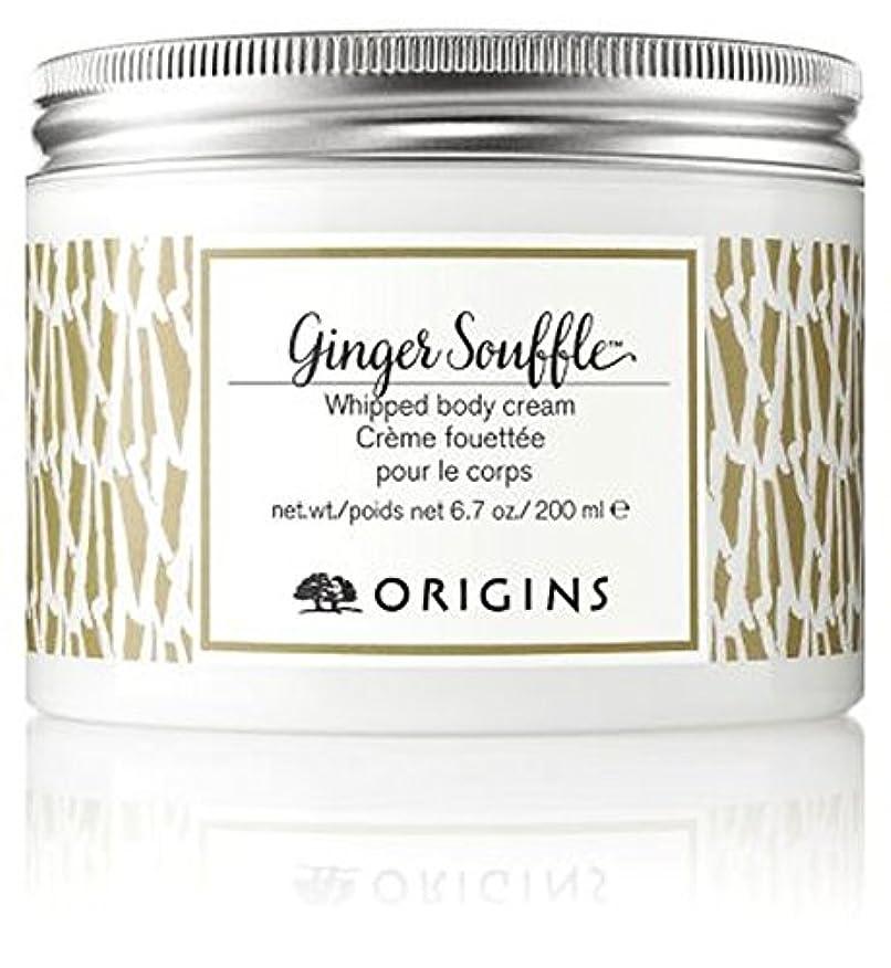 バトル乳白色有名Origins Ginger Souffl? Whipped body cream - 起源ジンジャースフレホイップボディクリーム (Origins) [並行輸入品]