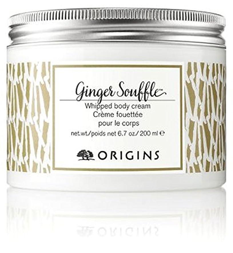 お気に入りシンプルさ発信Origins Ginger Souffl? Whipped body cream - 起源ジンジャースフレホイップボディクリーム (Origins) [並行輸入品]