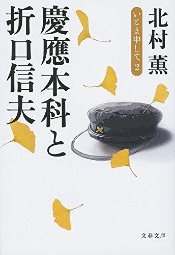 慶應本科と折口信夫 いとま申して2 (文春文庫)