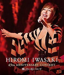 45周年記念コンサート~残したい花について~ [Blu-ray]