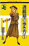 適齢期の歩き方(1) (ジュディーコミックス)