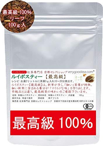 ● ルイボスティー ●【最高級100%茶葉の味の秘訣!】 オーガニック100% 有機100%(JAS認定) ノンカフェ...