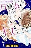 目覚めたらキスしてよ【マイクロ】(7) (フラワーコミックス)