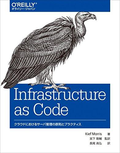 Infrastructure as Code ―クラウドにおけるサーバ管理の原則とプラクティス
