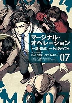 [キムラダイスケ, 芝村裕吏]のマージナル・オペレーション(7) (アフタヌーンコミックス)