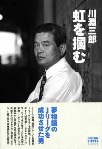 川淵三郎 虹を掴む (FOOTBALL NIPPON BOOKS)