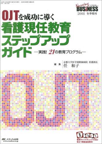 OJTを成功に導く 看護現任教育ステップアップガイド: ?実践!  21の教育プログラム? (ナーシングビジネス2008年冬季増刊)の詳細を見る
