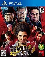 PS4「龍が如く7 光と闇の行方」最新ゲームトレイラー