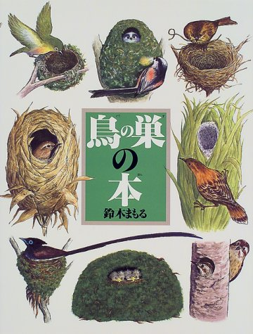 鳥の巣の本 (絵本図鑑シリーズ)
