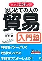 はじめての人の貿易入門塾<改訂2版>