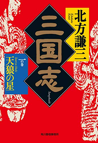 三国志 一の巻 天狼の星 (時代小説文庫)