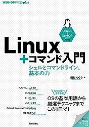 Linux+コマンド入門 ——シェルとコマンドライン、基本の力