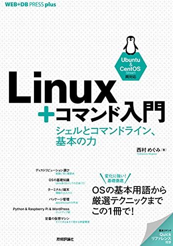Linux+コマンド入門 ——シェルとコマンドライン、基本の力 (WEB+DB PRESS plus)