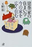 建築家の住まい学 今の家を広く住む (講談社プラスアルファ文庫)
