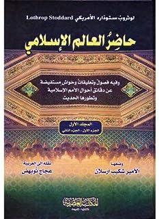 hader al alam al islami - (حاضر العالم الاسلامي (2 مجلد
