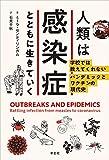 人類は感染症とともに生きていく?学校では教えてくれないパンデミックとワクチンの現代史 (PEAK books)