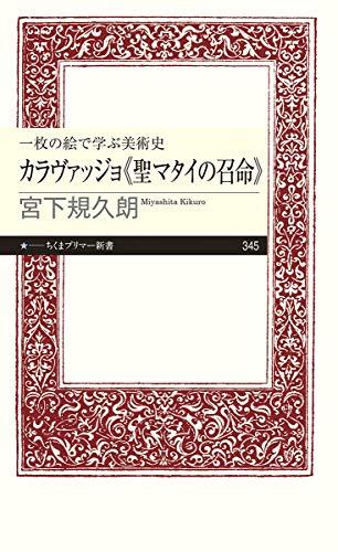 一枚の絵で学ぶ美術史 カラヴァッジョ《聖マタイの召命》 (ちくまプリマー新書)