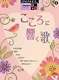 エレクトーン9~8級 STAGEA・EL J-POPシリーズ(6)こころに響く歌