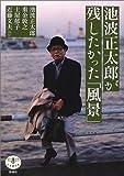 池波正太郎が残したかった「風景」 (とんぼの本)