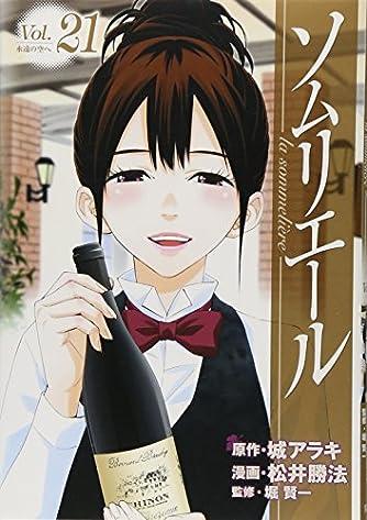 ソムリエール 21 (ヤングジャンプコミックス)