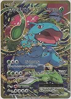 Pokemon Card XY BREAK 20th Anniversary Venusaur-EX 088/087 SR CP6 1st Japanese