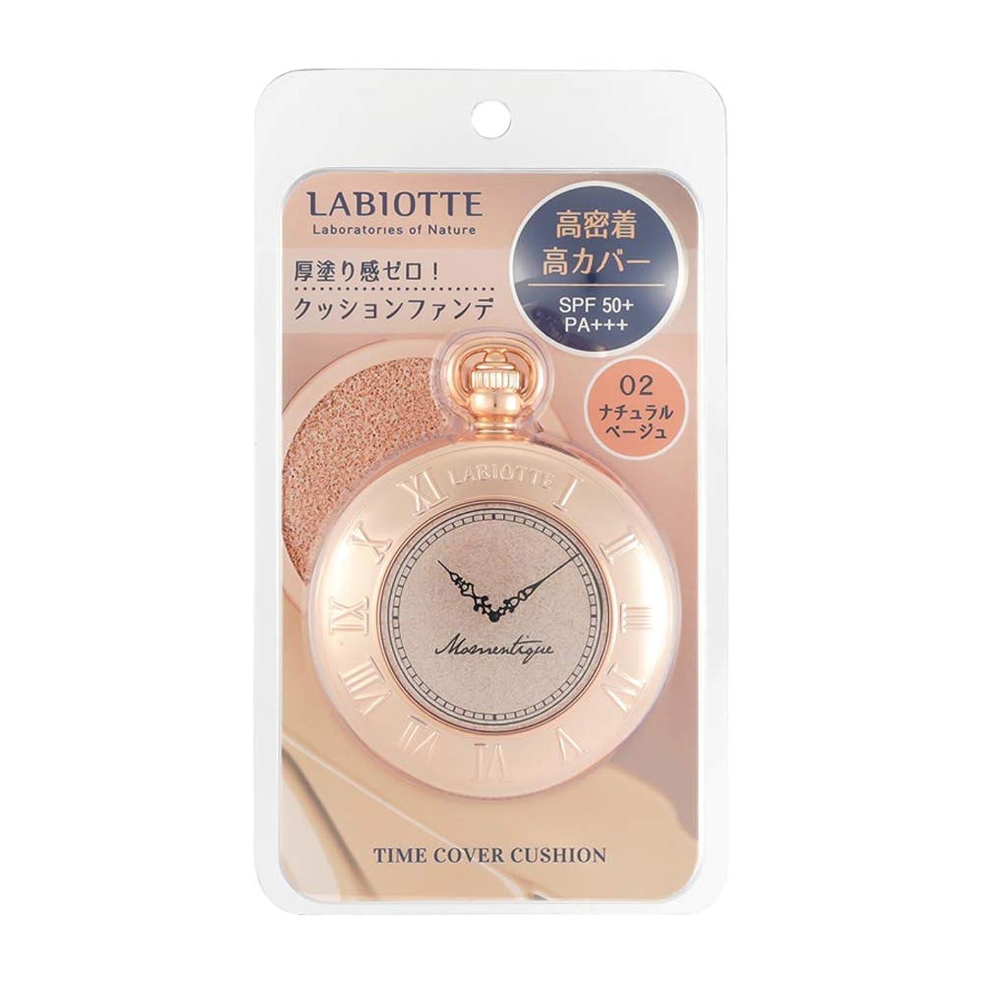 継承適性吸収剤LABIOTTE(ラビオッテ) タイムカバークッションファンデ 02 ナチュラルベージュ (13g)