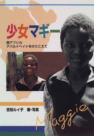 少女マギー―南アフリカ・アパルトヘイトをのりこえて (心にのこる文学)の詳細を見る