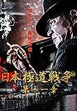 日本極道戦争 第十一章[DVD]