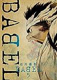 BABEL (5) (ビッグコミックス)