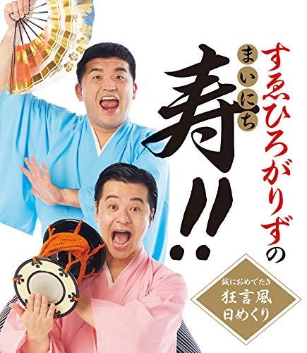 【日めくり】すゑひろがりずのまいにち寿!! ([実用品])