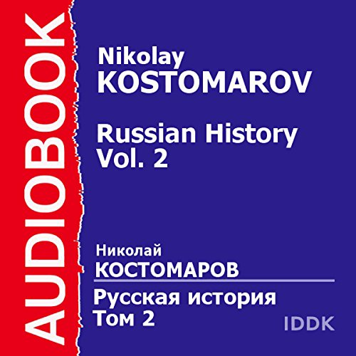 Russian History, Vol. 2 [Russian Edition] audiobook cover art
