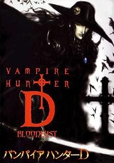Vampire Hunter D Movie Poster (27 x 40 Inches - 69cm x 102cm) (1985) Japanese -(Christopher Lee)(Annie McEnroe)(Reb Brown)(Marsha A. Hunt)(Sybil Danning)(Judd Omen)