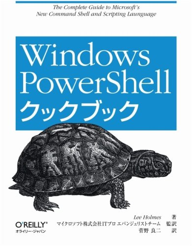 Windows PowerShellクックブック