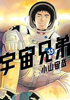 [小山宙哉]の宇宙兄弟(35) (モーニングコミックス)