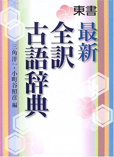 東京書籍『最新 全訳古語辞典』
