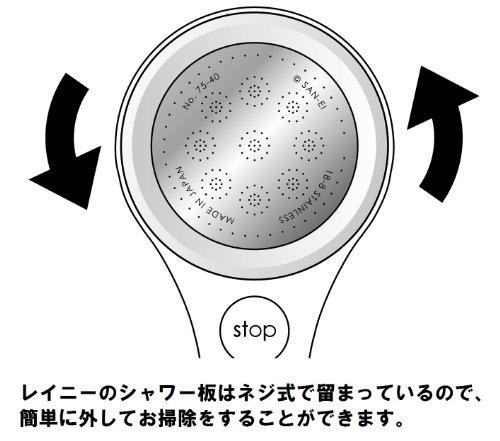 SANEIシャワーヘッドレイニーメタリックホワイト【約50%の節水効果・ストップ機能付き】PS-303-81XA-C