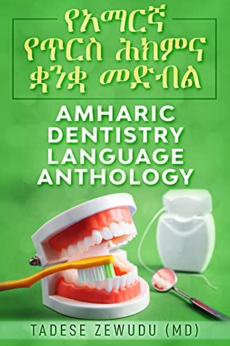 Amharic Dentistry Language Anthology (የአማርኛ የጥርስ ሕክምና ቋንቋ መድብል) (English Edition)