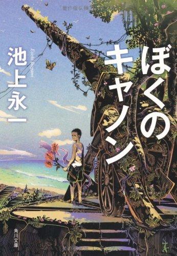 ぼくのキャノン (角川文庫)