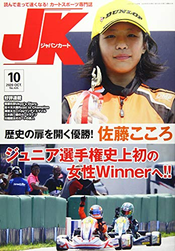 JAPANKART2020年10月号(No.435) ([テキスト])の詳細を見る