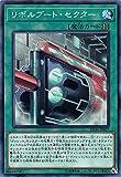遊戯王 SD36-JP027 リボルブート・セクター (日本語版 ノーマル) STRUCTURE DECK リボルバー