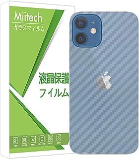Miitech iPhone 12 Mini 背面フィルム 【4枚セット】炭素繊維フィルム 気泡ゼロ 指紋防 iPhone12 Mini 対応 背面保護フィルム